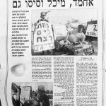 כתבה על הפגנת הדייגים 1995