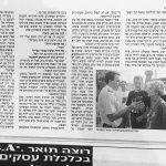 כתבה על הפגנת הדייגים במפרץ חיפה