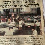 גזיר עיתון מהפגנה